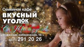 Кафе Вкусный Уголок. Рекламное агентство О2. Реклама на светодиодных экранах. Info: 8(831)216-00-21