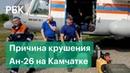 Крушение Ан-26 на Камчатке авиакомпания назвала возможную причину