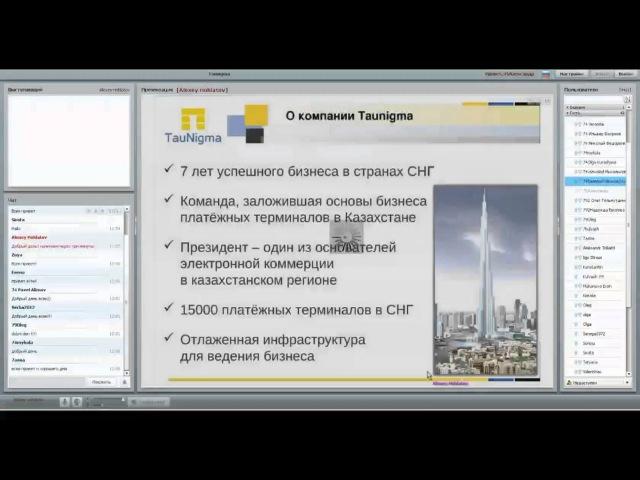 Онлайн-презентация Таунигма от АХ 16 июня 2013
