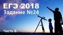 ЕГЭ 2018 по физике Задание 24 астрономия Часть 6
