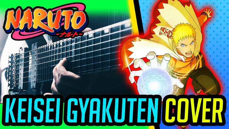 NARUTO OST ~ 『KEISEI GYAKUTEN』(Reverse Situation Spin and Burst) | METAL COVER 🎸