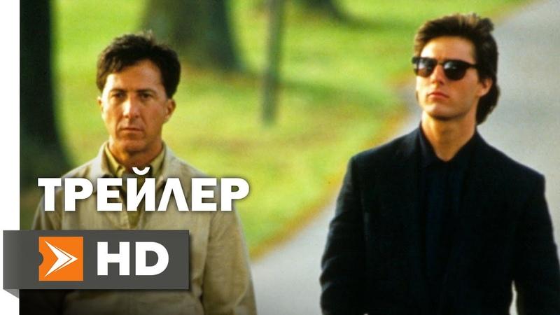 Человек Дождя Официальный Трейлер 1 1988 Том Круз Дастин Хоффман