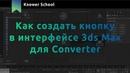 Как создать кнопку в интерфейсе 3ds Max