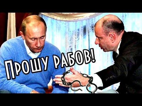 Как Путин подарил Потанину рабов Новости с Андреем Корчагиным на SobiNews