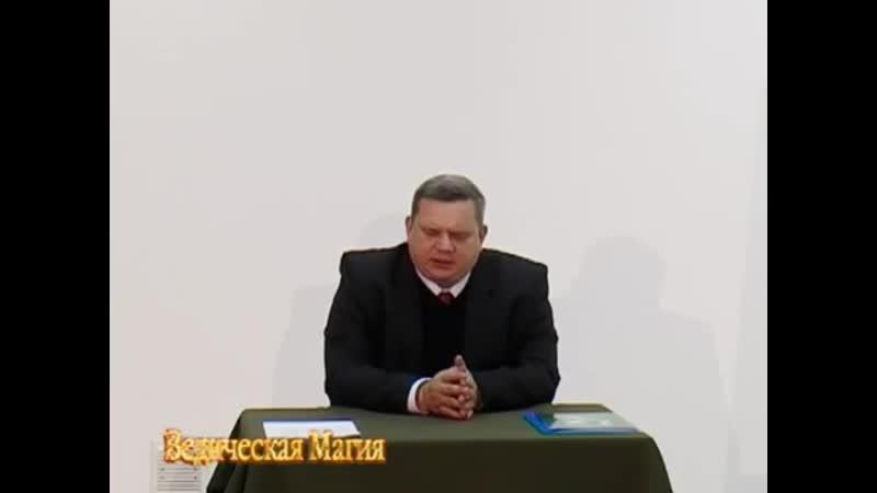 Раокриом 20 Ведическая Магия Ритуал Ведической исповеди 1й круг