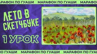 Рисуем пейзаж с маками! Подробный урок рисования! ЛЕТО В СКЕТЧБУКЕ 1 урок.