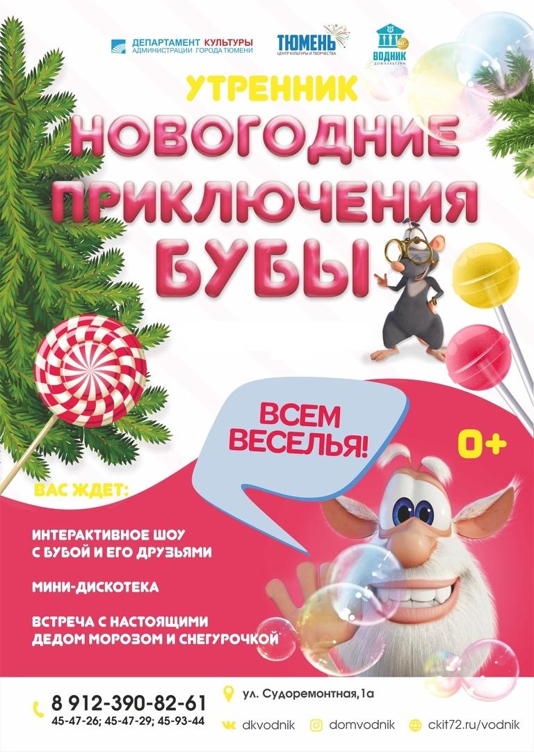 Топ мероприятий на 20 — 22 декабря, изображение №17