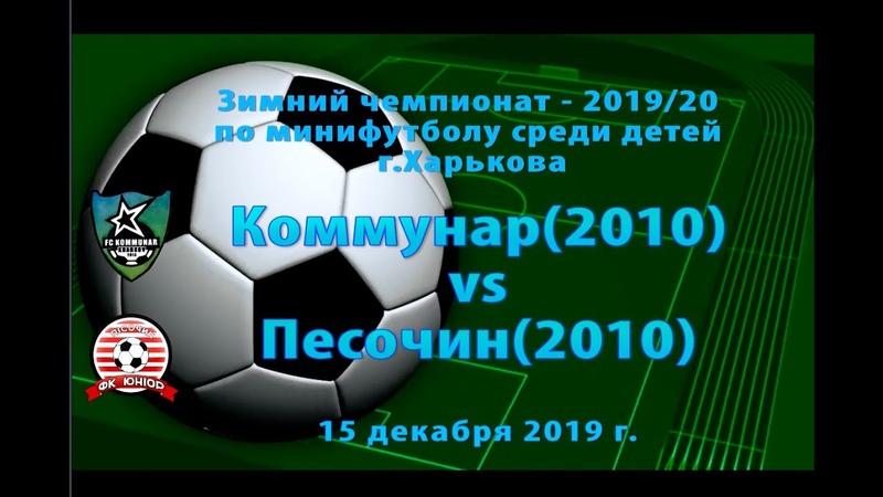 Песочин 2010 vs Коммунар 2010 15 12 2019
