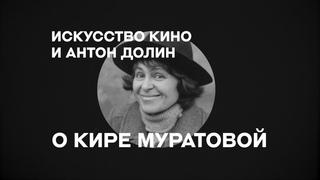 «Искусство кино» о режиссерах: Антон Долин о Кире Муратовой