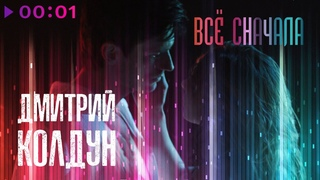 Дмитрий Колдун - Все сначала | Official Audio | 2021