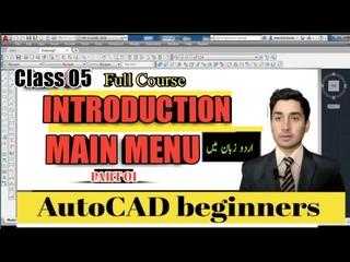 autocad class 05 in Urdu \ Hindi | Introduction to main menu  part1|autocad main menu bar ka| Algrow