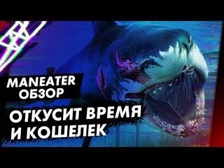 Подводный Fisher May Cry на минималках ► Maneater Обзор