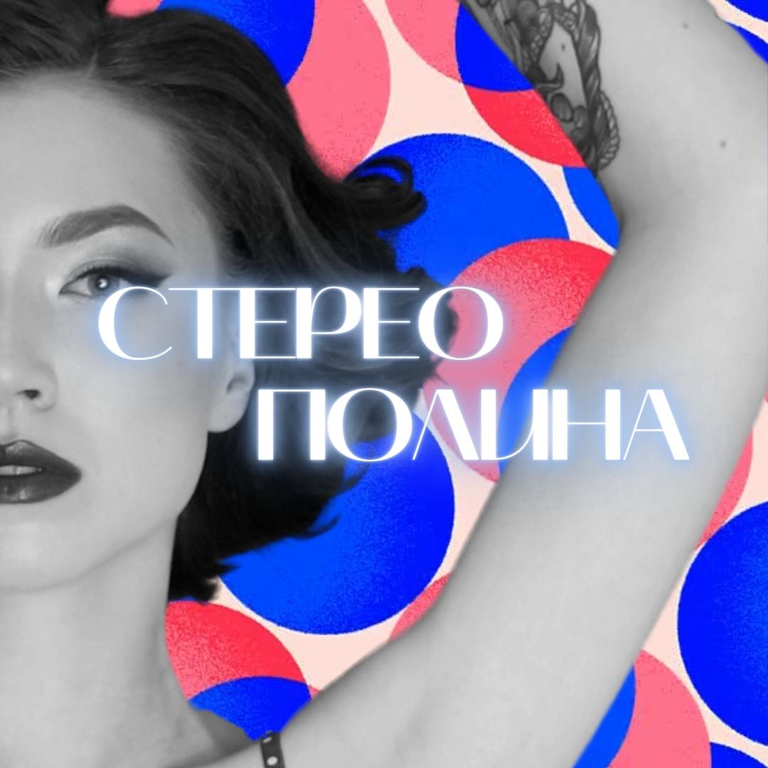 Афиша Екатеринбург Стереополина (СПб) Syndrome Bar 24.10