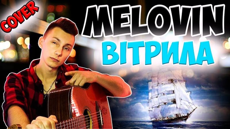 MELOVIN - Вітрила OST Новенька ( кавер на гітарі )
