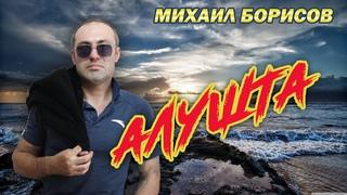 Алушта - Михаил Борисов