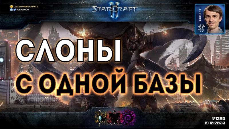 НАРОЧНО НЕ ПРИДУМАЕШЬ Самые безумные стратегии и самые дикие сценарии в играх любителей StarCraft 2