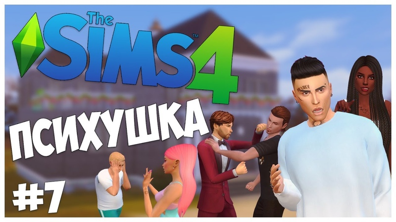 МАЛЕНЬКИЙ ИНОПРИШЕЛЕНЕЦ The Sims 4 Челлендж ПСИХУШКА
