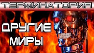 Терминатория - Другие миры [ОБЪЕКТ] Вселенные фильмов Terminator и сериала Sarah Connor Chronicles