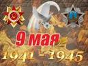 2020 9мая_КОМИР