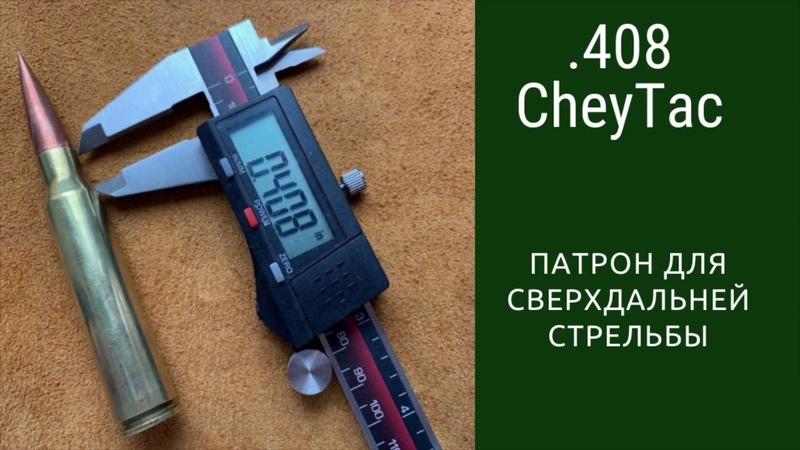 408 CheyTac патрон для сверхдальней стрельбы
