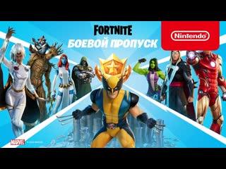Fortnite: Битва за Нексус | Боевой пропуск четвертого сезона второй главы (Nintendo Switch)