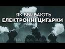 Як вбивають електронні цигарки   Година Z Тетяною Гончаровою