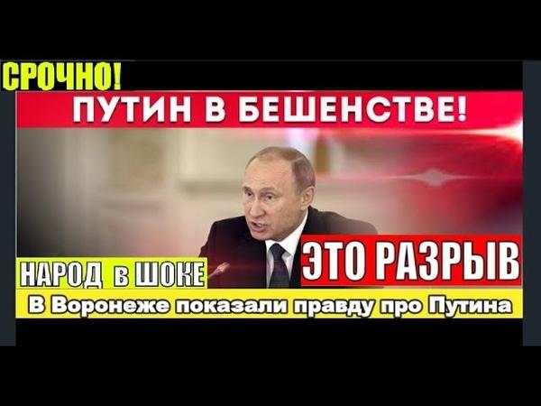 Фильм про Путина из цикла Путинизм канала Острый угол показали на улицах Воронежа