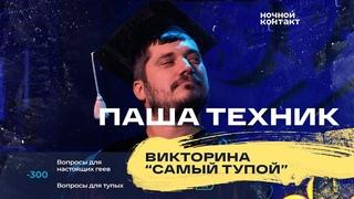 """Паша Техник принимает участие в викторине """"Самый тупой"""". Ночной Контакт"""