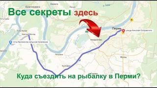 Куда съездить на рыбалку в Перми?