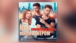 Оксана Алексеева - Как перестать быть миллионером (аудиокнига)