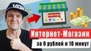 Как создать свой интернет магазин бесплатно. Делаем интернет магазин с нуля за 10 минут.