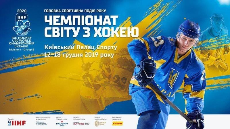Молодіжний чемпіонат світу з хокею 2020 Київ IIHF