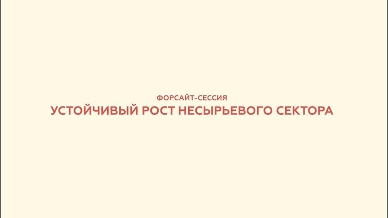 Форсайт сессия УСТОЙЧИВЫЙ РОСТ НЕСЫРЬЕВОГО СЕКТОРА на Втором Столыпинском форуме