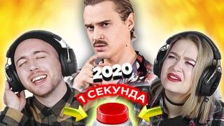 Хиты 2020 / УГАДАЙ ПЕСНЮ за 1 секунду / Little Big и другие