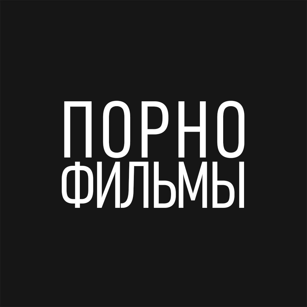 Афиша Саратов 21.10.2020 / Порнофильмы / Саратов