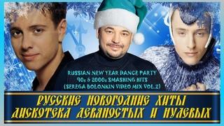 Русская Дискотека 90х 00х Vol.2 Новогодние Хиты (Serega Bolonkin Video Mix) │ Russian New Year Party