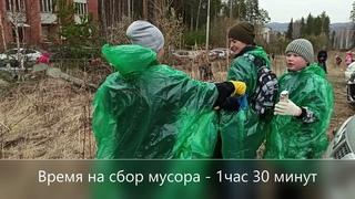 Чистые игры Новоуральск