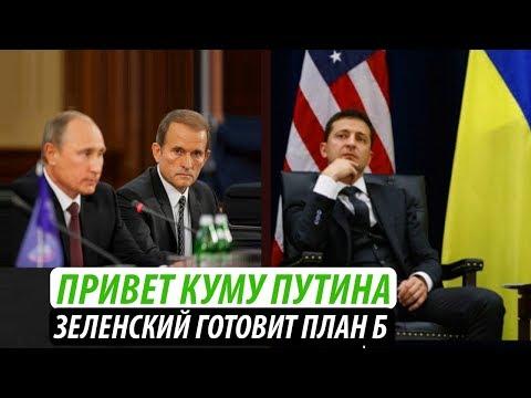 Привет куму Путина. Зеленский готовит план Б
