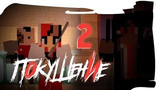 «Просветители мира: Противостояние» | Minecraft Сериал | 2 серия