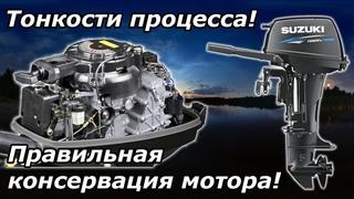 Лодочный мотор SUZUKI DT9.9 (15)AS. Правильная консервация лодочного мотора на зимнее хранение.