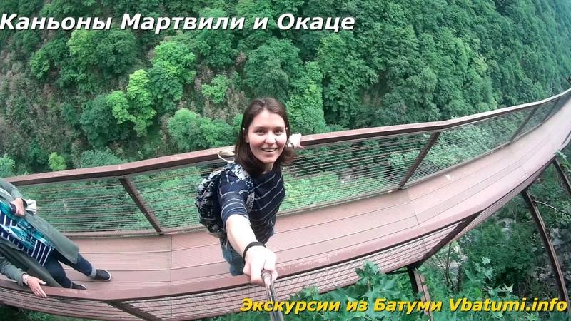 Martvili Okatse canyon and Nokalakevi fortres