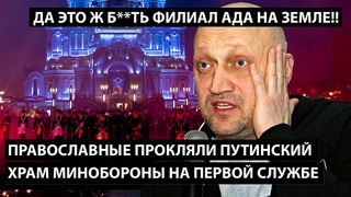 Православные прокляли храм Минобороны на первой же службе. ДА ЭТО Ж ****ТЬ ФИЛИАЛ АДА НА ЗЕМЛЕ!!