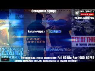 Призраки Бездны, Уравнитель 1,2. Охота на Воров. Full HD Blu-Ray 1080. 60FPS