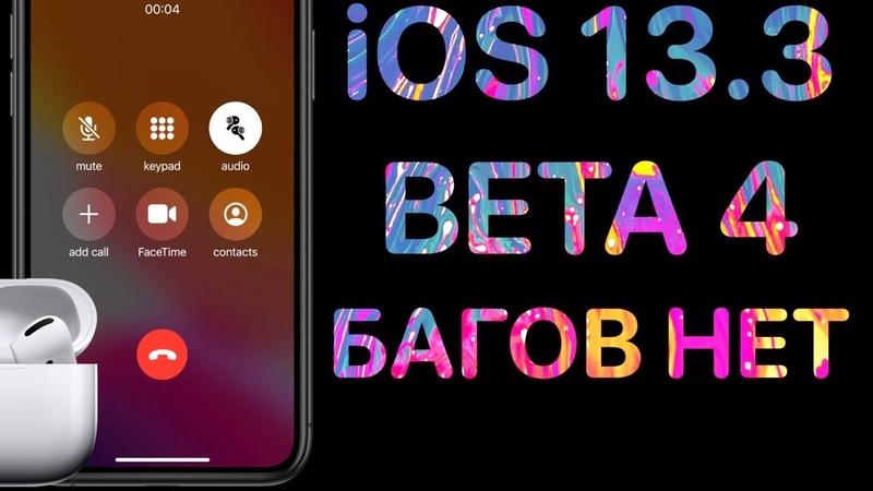 IOS 13.3 Beta 4 - Что нового ? Полный обзор ! Айос 13.3 бета 4