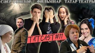 TatCat#11 - Сәерле төшләр /  Татар театры / Татарча фильмнар