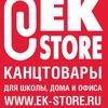 Канцтовары EK-STORE