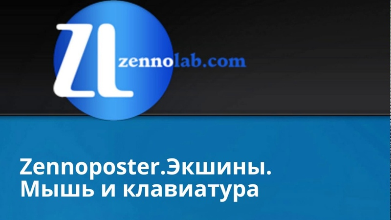 Zennoposter.Экшены мышь и клавиатура