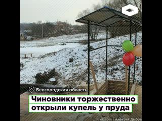 В Белгородской области чиновники торжественно открыли купель у пруда  I ROMB