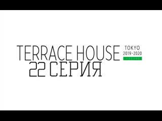 [FSG LIAR] Terrace House - Tokyo 2019-2020 - 22 ep. (rus sub)