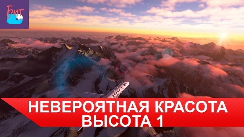 Самые высокие горы на Земле Everest Эверест Чогори Лхоцзе Высота microsoft flight simulator